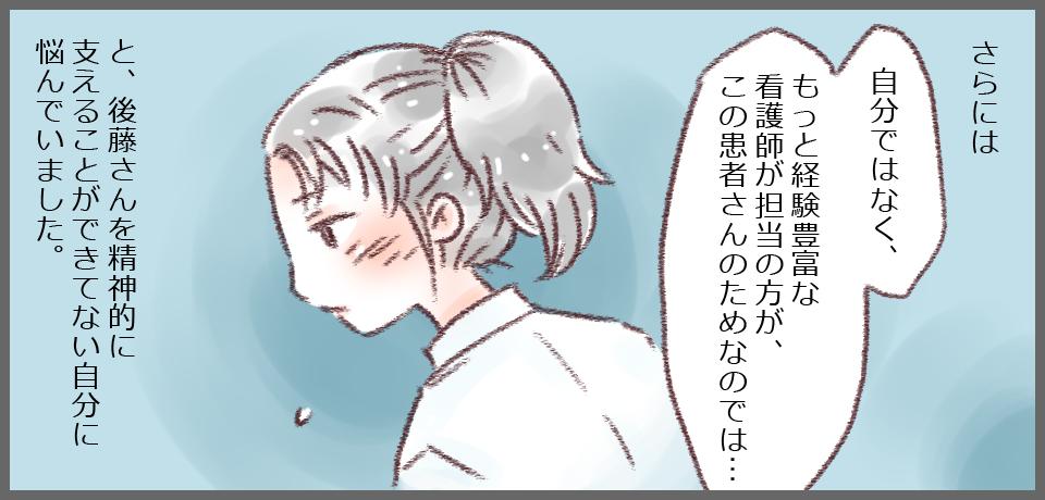 さらには「自分ではなく、もっと経験豊富な看護師が担当の方が、この患者さんのためなのでは・・・」と、後藤さんを精神的に支えることができてない自分に悩んでいました。