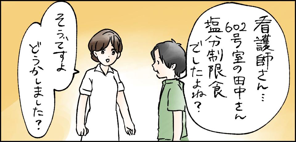 テキスト「看護師さん・・・602号室の田中さん塩分制限でしたよね?」「そうですよどうかしました?」