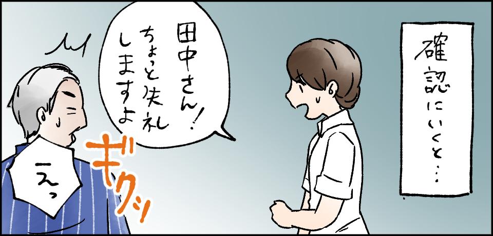 確認に行くと・・・「田中さん!ちょっと失礼しますよ」「えっ」