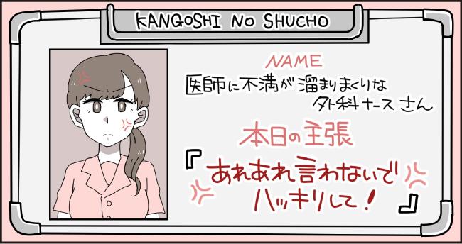 KANGOSHI NO SHUCHO NAME 医師に不満が溜まりまくりな外科ナースさん 本日の主張 「あれあれ言わないでハッキリして!」