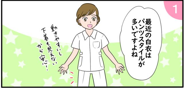最近の白衣はパンツスタイルが多いですよね。動きやすいし下着も見えないから安心!!