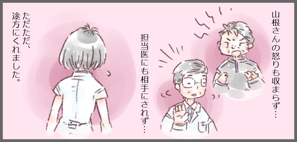山根さんの怒りも収まらず・・・担当医にも相手にされず・・・ただただ途方にくれました。