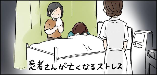 患者さんが亡くなるストレス