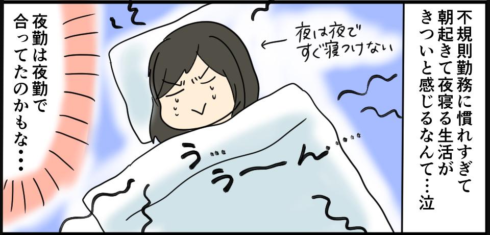 不規則勤務に慣れすぎて朝起きて夜寝る生活がきついと感じるなんて・・・夜は夜ですぐ寝付けない「う・・・う~ん・・・」夜勤は夜勤で合ってたのかもな・・・