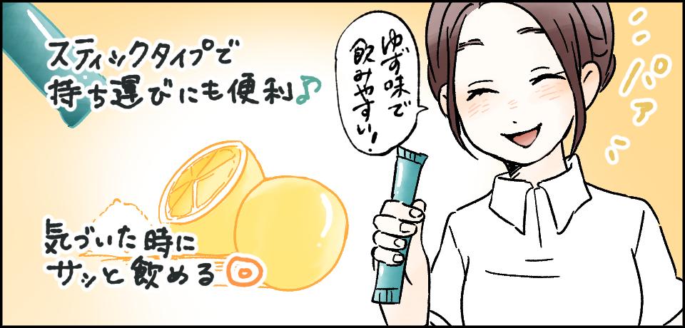 パァ「ゆず味で飲みやすい!」スティックタイプで持ち運びにも便利♪気づいた時もサッに飲める◎