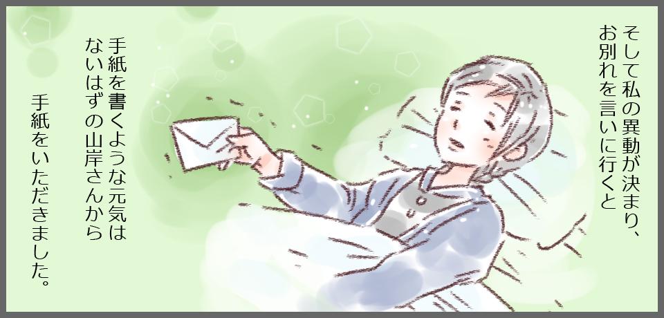 そして私の異動が決まり、お別れを言いに行くと、手紙をかくような元気のないはずの山岸さんから手紙をいただきました。