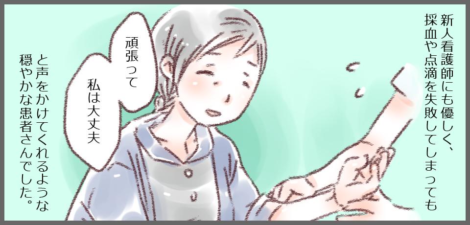 新人看護師にも優しく、採血や点滴を失敗してしまっても「頑張って私は大丈夫」と優しく声をかけてくれるような穏やかな患者さんでした。