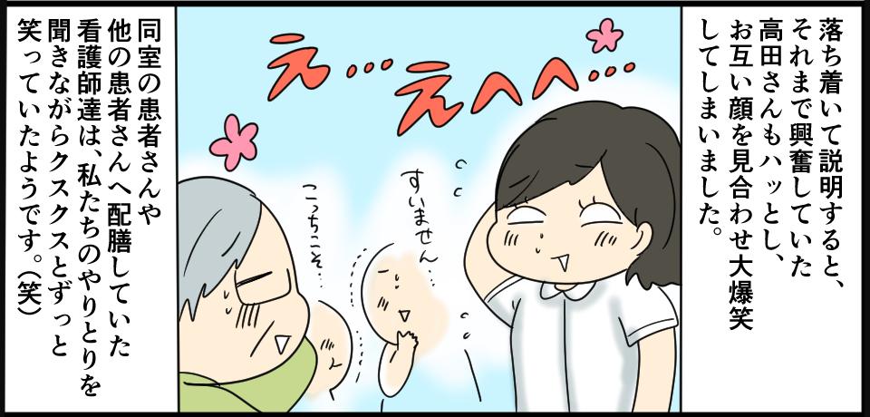 落ち着いて説明すると、それまで興奮していた高田さんもハッとし、お互い顔を見合わせて大爆笑してしまいました。同室の患者さんや他の患者さんへ配膳していた看護師達は、私たちのやりとりを聞きながらクスクスとずっと笑っていたようです。(笑)