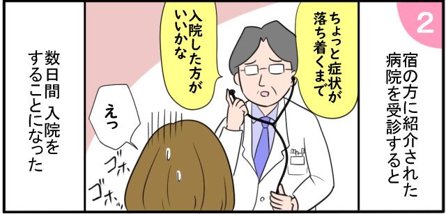 宿の方に紹介された病院を受診すると「ちょっと症状が落ち着くまで」「入院した方がいいかな」「えっ」ゴホッ ゴホッ 数日間入院をすることになった