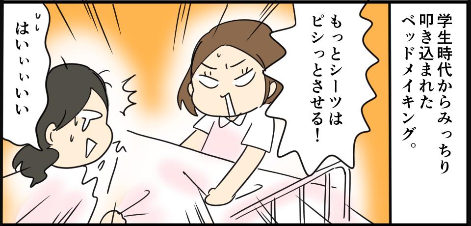 学生時代からみっちり叩き込まれたベッドメイキング。「もっとシーツはビシっとさせる!」「はいぃぃいい」