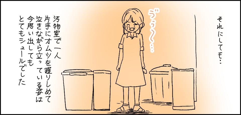 それにしても・・・「う゛う゛・・・」汚物室で一人片手にオムツを握りしめて泣きながら立っている姿は今思い出してもとてもシュールでした