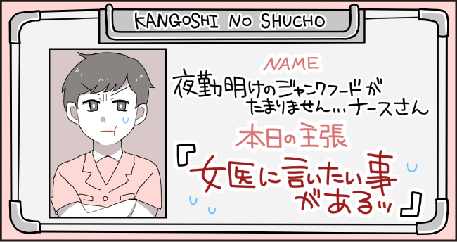 KANGOSHI NO SHUCHO NAME 夜勤明けのジャンクフードがたまりませんナース・・・さん 本日の主張 「女医に言いたい事があるッ」