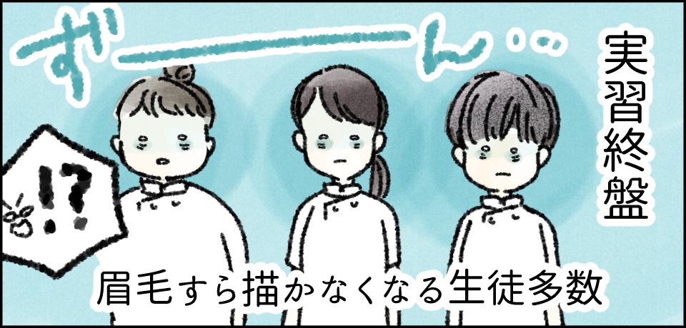 実習終盤「!?」眉毛すら描かなくなる生徒多数