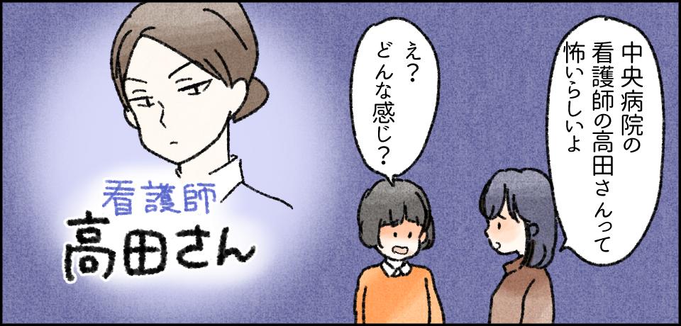 「中央病院の看護師の高田さんって怖いらしいよ」「え?どんな感じ?」看護師 高田さん