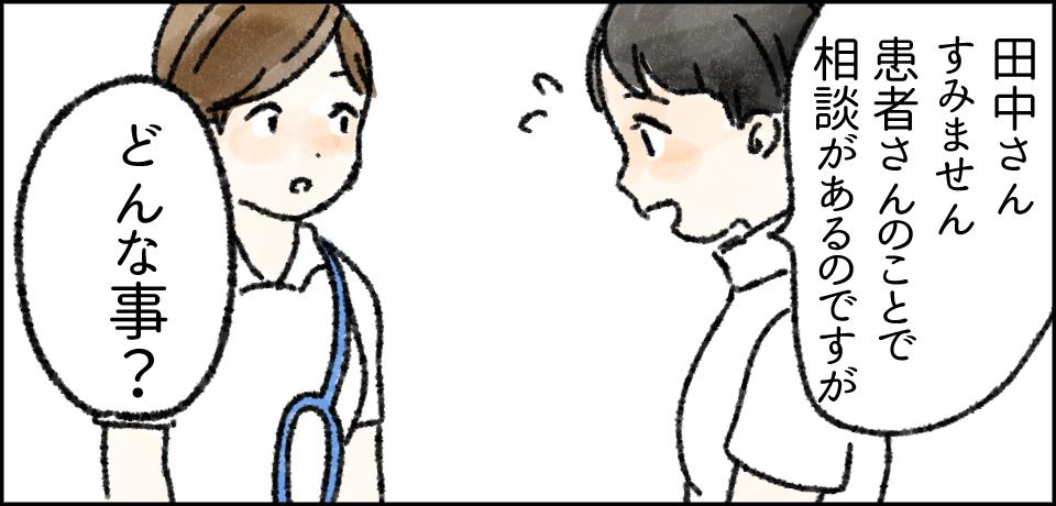 「田中さん すみません患者さんのことで相談があるのですが」「どんな事?」