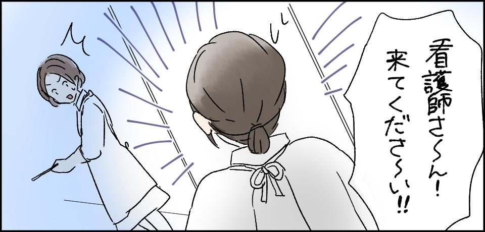 「看護師さ〜ん!来てくださ〜い!!」