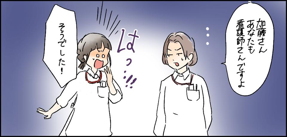 「加藤さんあなたも看護師さんですよ」はっ!!「そうでした!」