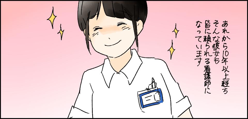 あれから10年以上経ちそんな彼女もみんなに頼られる看護師になっています