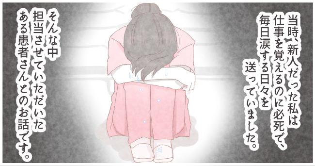 当時、新人だった私は仕事を覚えるのに必死で、毎日涙する日々を送っていました。そんな中担当させていただいたある患者さんとのお話です。