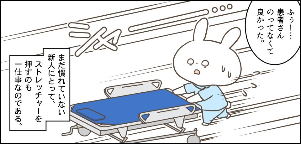 「ふうー・・・患者さん乗ってなくて良かった。」シャー・・・まだ慣れてない新人にとって、ストレッチャーを押すのも一仕事なのである。