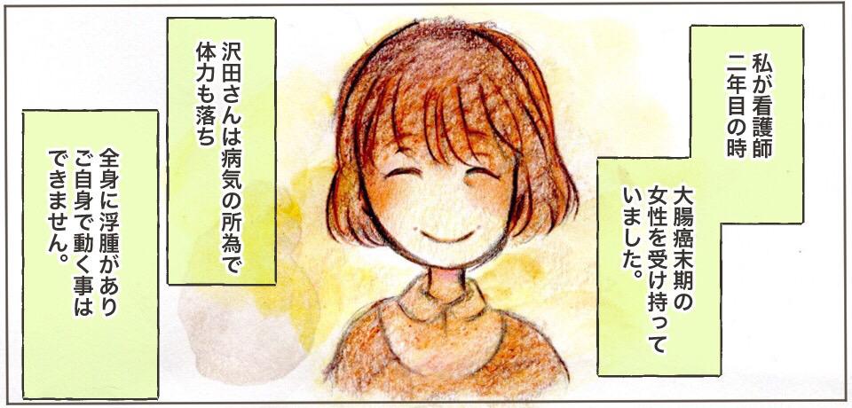 私が看護師2年目の時大腸癌末期の女性を受け持っていました。沢田さんは病気の所為で体力も落ち全身に浮腫がありご自身で動くことはできません。