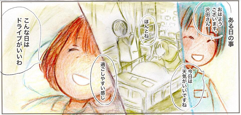 ある日のこと「おはようございます。沢田さん」「今日は天気がいいですね」「ほんとね」「過ごしやすい感じ」「こんな日はドライブがいいわ」