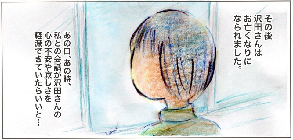 その後沢田さんはお亡くなりになられました。あの日、あの時、私との会話が沢田さんの心の不安や寂しさを軽減できていたらいいと・・・