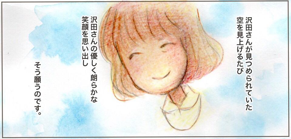 沢田さんが見つめられていた空を見上げるたび沢田さんの優しく朗らかな笑顔を思い出しそう願うのです。