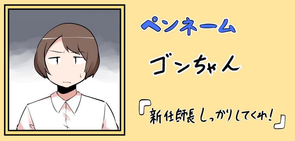 ペンネーム ゴンちゃん 「新任師長しっかりしてくれ!」