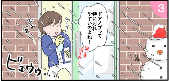 ドアノブって特に汚れやすいのよね〜 消毒 消毒〜 プシュー 「おお寒い・・・」ビュゥゥ・・・・