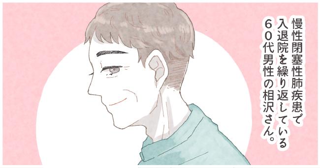 慢性閉塞性肺疾患で入退院を繰り返している60代男性の相沢さん。