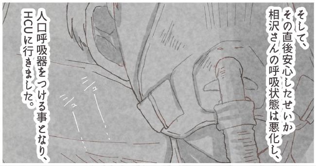 そして、その直後安心したせいか相沢さんの呼吸状態は悪化し、人口呼吸器をつける事となり、HCUに行きました。シュー・・・シュー・・・
