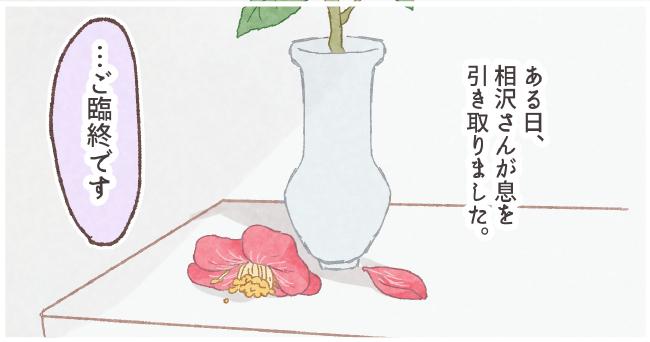 ある日、相沢さんが息を引き取りました。「・・・御臨終です」