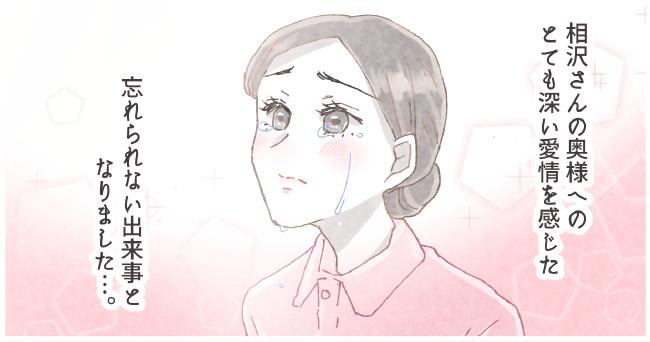 相沢さんの奥様へのとても深い愛情を感じた忘れられない出来事になりました。