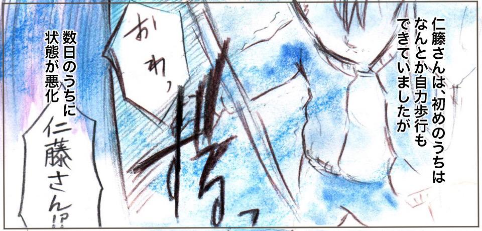 仁藤さんは、初めのうちはなんとか自力歩行もできていましたが「おわっ」ずるっ 「仁藤さん!?」数日のうちに状態は悪化