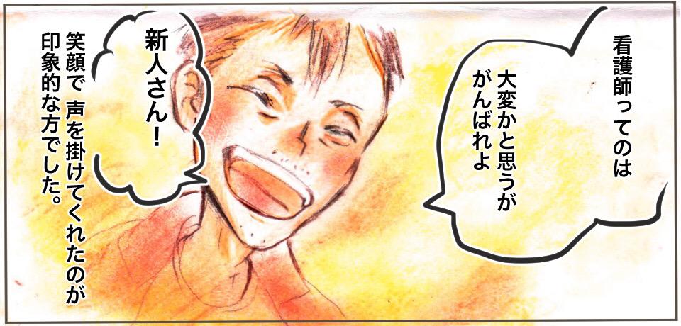 「看護師ってのは大変かと思うががんばれよ」「新人さん!」笑顔で声をかけてくれたのが印象的な方でした。