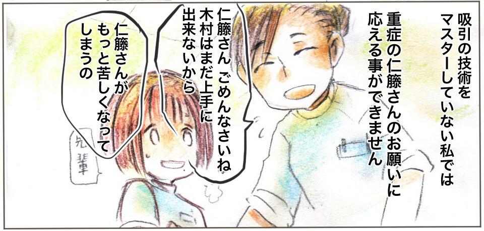 吸引の技術をマスターしていない私では 重症の仁藤さんのお願いに応えることはできません 「仁藤さんごめんなさいね木村はまだ上手にできないから 仁藤さんがもっと苦しくなってしまうの」「先輩」