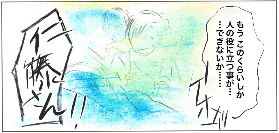 「もうこのくらいしか人の役に立つ事が・・・・できないか・・・・」ゲホッ「仁藤さん!!」