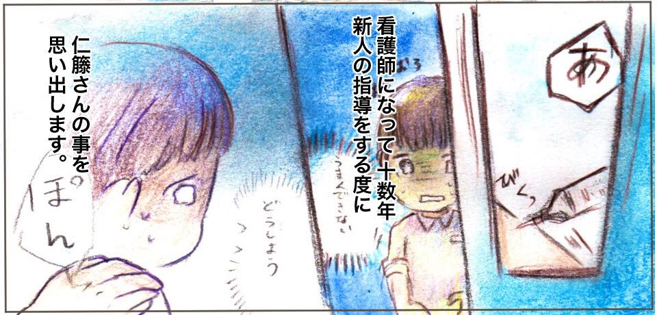 「あっ」びくっ 看護師になって十数年新人の指導をする度に仁藤さんのことを思い出します。「うまくできないどうしよう」ぽん