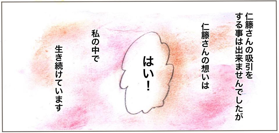 仁藤さんの吸引をする事はできませんでしたが仁藤さんの想いは私の中で生き続けています「はい!」