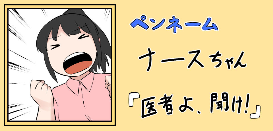 ペンネーム ナースちゃん 「医者よ、聞け!」
