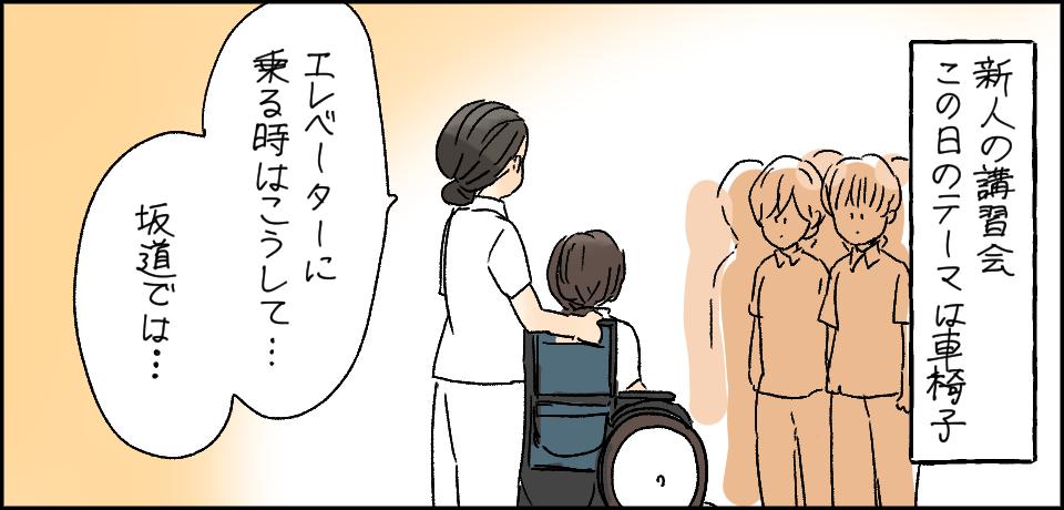 新人の講習会 この日のテーマは車椅子 「エレベーターに乗る時はこうして・・・坂道では・・・」