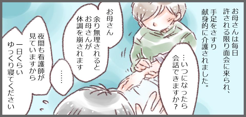 お母さんは毎日許される限り面会に来られ、手足をさすり献身的に介護されました。「・・・いつになったら会話できますか?」「お母さん余り無理されるとお母さんが体調を崩されます」「・・・・」「夜間も看護師が見ていますから1日くらいゆっくり寝てください」