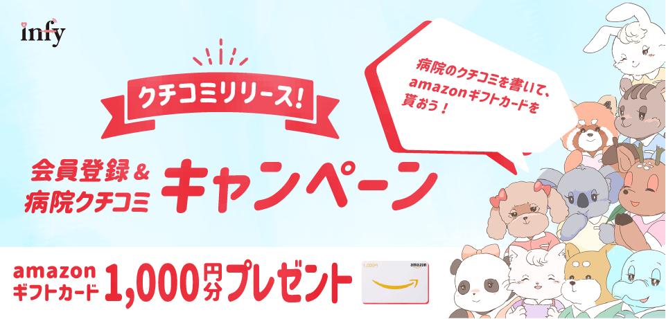 infy クチコミリリース!会員登録&病院クチコミキャンペーン amazonギフトカード1,000円分プレゼント「病院のクチコミを書いて、amazonギフトカードを貰おう!」