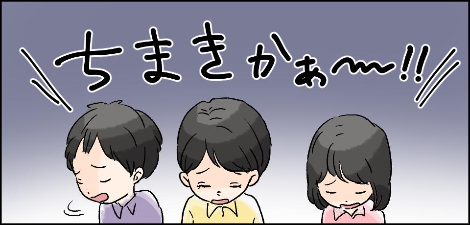 「ちまきかぁ〜!!」