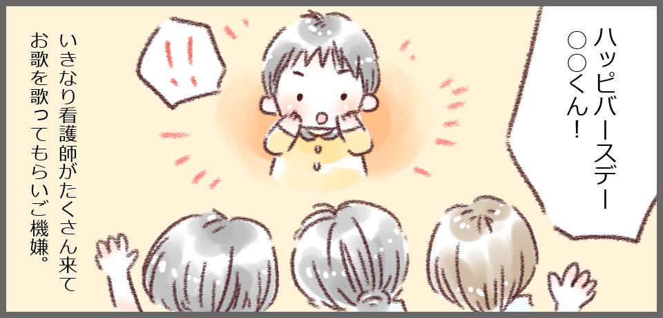 「ハッピーバースデー○○くん!」「!!」いきなり看護師がたくさん来てお歌を歌ってもらいご機嫌。