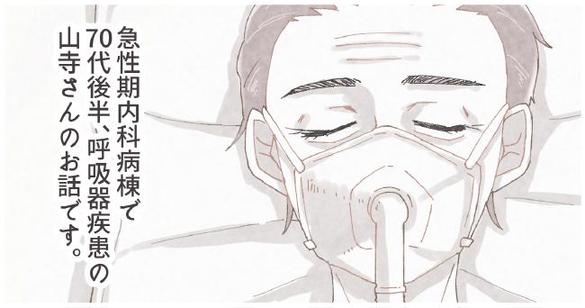 急性期内科病棟で70代後半、呼吸器疾患の山寺さんのお話です。