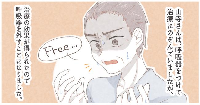 山寺さんは、呼吸器をつけて治療にのぞんでいましたが、治療の効果が得られたので呼吸器を外すことになりました。「Free・・・」