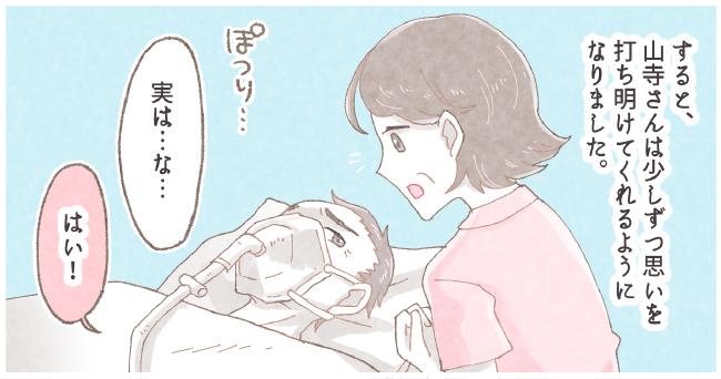 すると山寺さんは少しずつ思いを打ち明けてくれるようになりました。ぽつり・・・「実は・・・な・・・」「はい!」