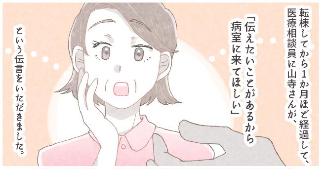 転棟してから1ヶ月ほど経過して、医療相談員に山寺さんが、「伝えたいことがあるから病室に来て欲しい」という伝言をいただきました。